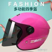 電動摩托車騎行頭盔夏季防曬防紫外線四季安全輕便個性男女安全帽  凱斯盾數位3C