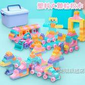 兒童大顆粒馬卡龍色塑料拼裝積木男女孩6-12月寶寶3-4-5周歲玩具
