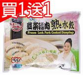 ★買一送一★冰冰好料理韭菜豬肉熟水餃935g【愛買冷凍】