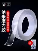 網紅納米雙面膠加厚高粘度強力透明魔力膠防水耐高溫墻面固定不留 智慧e家 新品