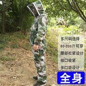 防蜂服蜜蜂防護服專用全套防蜂服養蜂工具防蜂衣帽迷彩連體衣服馬蜂透氣 免運