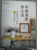 【書寶二手書T9/設計_XDY】手感溫度微生活:讓家變得不一樣的46種輕布置_Aiko