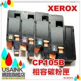 USAINK ☆FUJI XEROX CT201592 藍色相容碳粉匣 適用 Fuji Xerox CP105b/CP205B/CM205b /CP105/CM205B