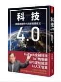 (二手書)科技4.0 網路串聯時代的新商業模式