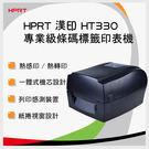 【新機上市】HPRT漢印 HT330 專業級條碼標籤印表機