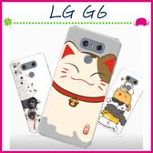 LG G6 H870m 5.7吋 時尚彩繪手機殼 卡通磨砂保護套 PC硬殼手機套 清新可愛塗鴉背蓋 超薄保護殼