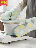 微波爐加厚隔熱手套 家用廚房耐高溫專用烘焙烤箱防燙 【快速出貨】