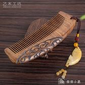 梳子 整木雕刻花檀木梳子家用按摩梳防卷發密寬齒女靜電美發刻字diy梳 娜娜小屋