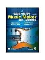 二手書博民逛書店《電腦音樂輕鬆學- Music Maker編曲/配樂超簡單(第二版)》 R2Y ISBN:9789863757276