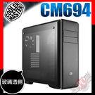 [ PC PARTY  ]  Cooler Master MasterBox CM694 玻璃透側 空機殼