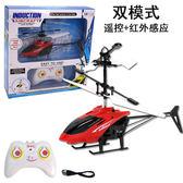 感應直升機遙控飛機充電感應飛行器兒童玩具
