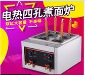 魅廚商用電熱四頭煮面爐煮面條機麻辣燙串串香機器多功能小吃設備HM 3c優購