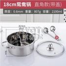 快速出貨不銹鋼商用單人迷你小火鍋鴛鴦鍋一人一鍋家用加厚湯鍋電磁爐 YJT