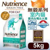 PetLand寵物樂園《Nutrience紐崔斯》無穀養生系列室內貓糧(雞肉+鴨肉+火雞)5kg/貓飼料