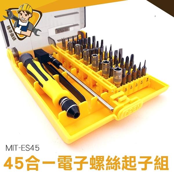 精密螺絲 45合一螺絲起子組 多功能螺絲 套裝工具 ES45 螺絲刀 鑷子  防盜螺絲