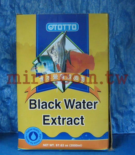 【西高地水族坊】OTTO奧圖 黑水營養添加劑(2L)