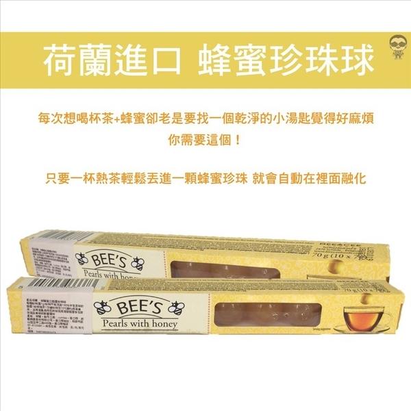 蜂蜜糖 進口 珍珠球 荷蘭進口 蜂蜜珍珠球