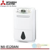 MITSUBISHI 三菱 12L日本製輕巧中容量除濕機 MJ-E120AN