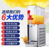 全自動冷飲料機冷飲機商用自助餐果汁機奶茶咖啡機單缸雙缸三缸igo 美芭