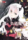 負債魔王Devil Game(6完)