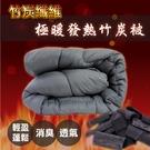 棉被/竹炭被/-雙人壓花竹炭布被胎【保暖、除臭、蓬鬆、健康】6x7尺 85%竹炭暖暖被 # 寢居樂