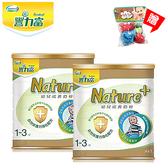 豐力富 Nature+ 金護幼兒成長奶粉1-3歲(1.5kgx2罐) ●送 戲水玩具