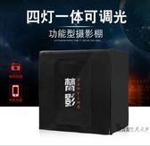 四燈LED攝影棚套裝小型簡易柔光箱補光拍攝燈攝影道具器材全館免運XW
