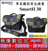 《映像數位》 百諾BENRO SmartII 30 單肩攝影背包精靈 【適 1機/3鏡/1閃/12吋筆電】 B