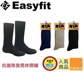 Easyfit 抗菌除臭男休閒襪(24~27cm)【愛買】