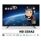 HERAN 禾聯 HD-32XA2 32吋 LED 液晶顯示器+視訊盒 MD3-D04【含運不安裝】