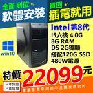 【22099元】全新INTEL第8代I5-8400 4.0G六核獨顯2G主機8G極速SSD硬碟正WIN10防毒遊戲順暢可刷卡