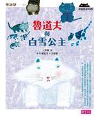 (二手書)黑貓魯道夫(4):魯道夫與白雪公主