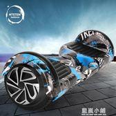 兒童兩輪體感電動扭扭車成人思維漂移平行車雙輪代步車智慧平衡車 QM 藍嵐小鋪