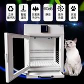 寵物烘乾箱賽福斯寵物烘干箱靜音全自動家用智能寵物吹毛烘干機貓咪烘干箱-凡屋FC