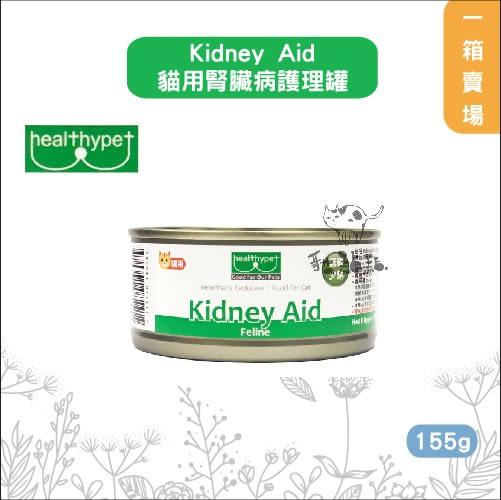Kidney Aid〔貓用腎臟病護理罐,155g〕(一箱24入)
