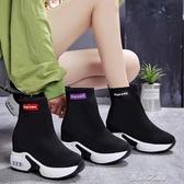 樂福鞋-高幫針織襪子鞋女新款秋季百搭內增高厚底單鞋松糕坡跟 夏沫之戀
