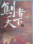 【書寶二手書T9/一般小說_CFT】劁者天下(下)_江浩