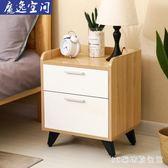 床頭櫃 床頭柜簡易北歐小柜子經濟型簡約現代臥室儲物床邊小型置物LB10570【3C環球數位館】
