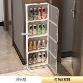 超薄鞋柜家用進門口外現代簡約玄關柜小戶型新款窄17cm收納薄鞋架【中秋節限時下殺】