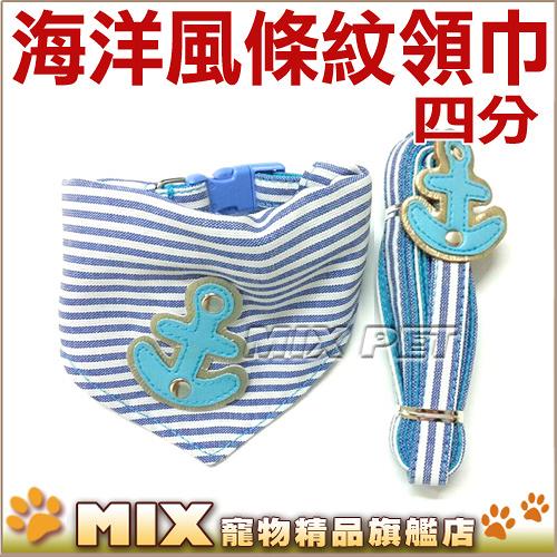 ◆MIX米克斯◆DAB .海洋風條紋領巾+牽繩組【四分】小型犬適用,台灣製