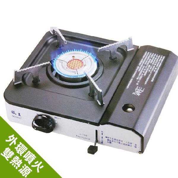 **好幫手生活雜鋪**歐王 JL-158遠紅外線混雙卡式爐---小瓦斯爐.迷你瓦斯爐.輕巧爐.休閒瓦斯爐