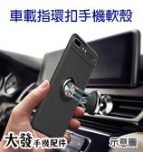 【大發】iPhone 7 8 Plus 磁吸 汽車支架 撞色 隱形指環扣 手機殼 全包矽膠 防摔殼 質感 保護軟殼