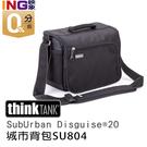 【6期0利率】thinkTANK SubUrban Disguise 20 城市旅行家 相機包 SU804 彩宣公司貨 側背包