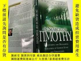 二手書博民逛書店IN罕見SEARCH OF TIMOTHY(尋找提摩太)外文版Y