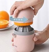 榨汁機 簡易手動榨汁機小型便攜式石榴壓榨器橙子橙汁檸檬手壓水果擠壓器【快速出貨八折下殺】