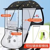 電動電瓶車雨棚篷蓬防曬防雨擋風罩摩托車遮陽傘保暖新款加厚車棚 ATF 魔法鞋櫃