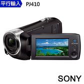 SONY HDR-PJ410 數位攝影機(中文平輸)~送128G副電座充單眼包大清硬保