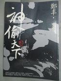 【書寶二手書T2/一般小說_HPC】神偷天下-卷三(最終卷)_鄭豐