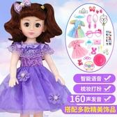 芭比公主依甜芭比會說話的智慧洋娃娃女孩兒童玩具公主衣服仿真超大單個LX  COCO衣巷
