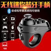 迷你無線藍牙VR游戲手柄三星華為蘋果手機暴風魔鏡搖桿遙控器專用